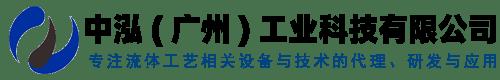 中泓(广州)工业科技有限公司